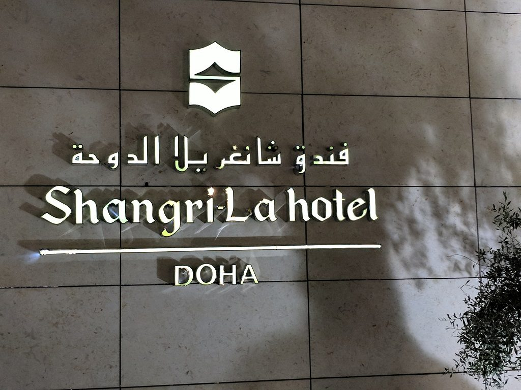 Shangri La Doha Sign