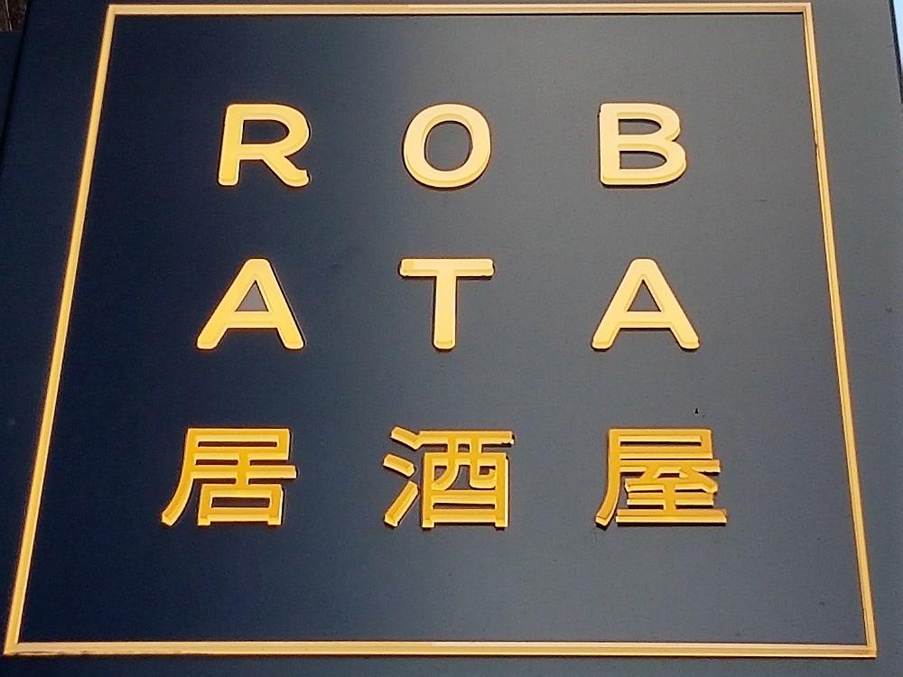Robata Sign