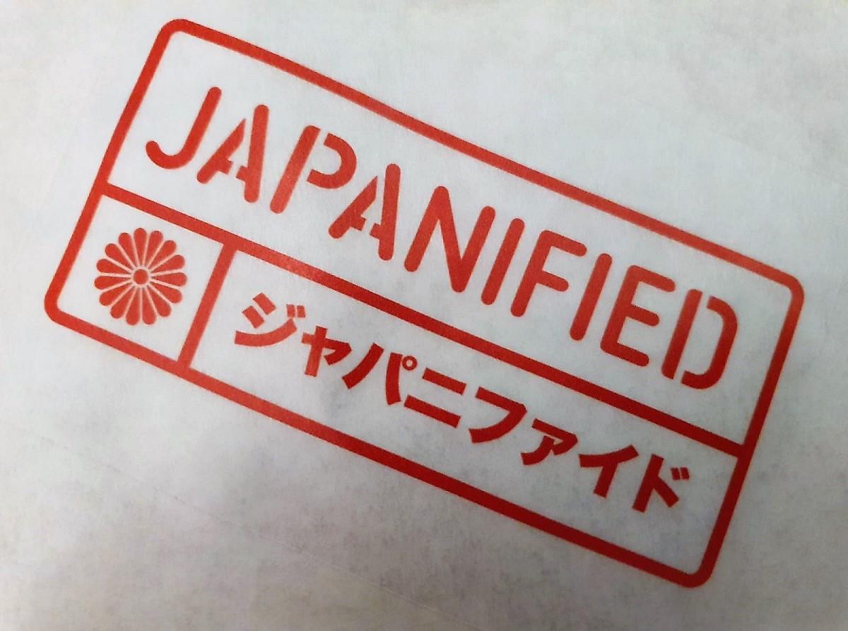 Japanified-logo.